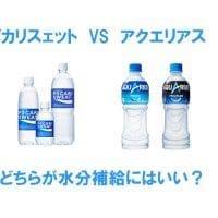 ポカリスェット、アクエリアス水分補給にいいのは?