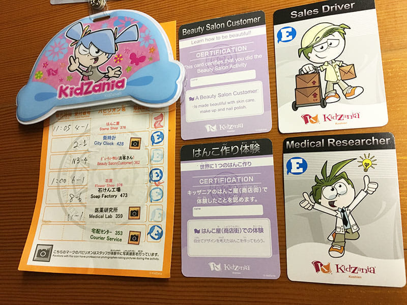 キッザニア JOBカード、お仕事カード