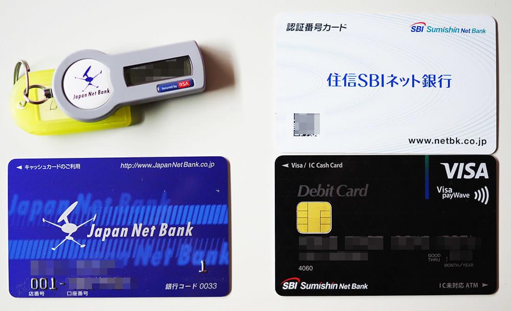 ジャパンネット銀行とSBI
