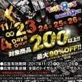 トイザらス ブラックフライデーがすごい!11月23日0時スタート!