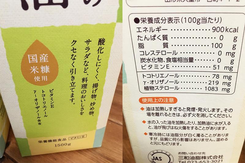 米油成分・ライスブランオイル成分