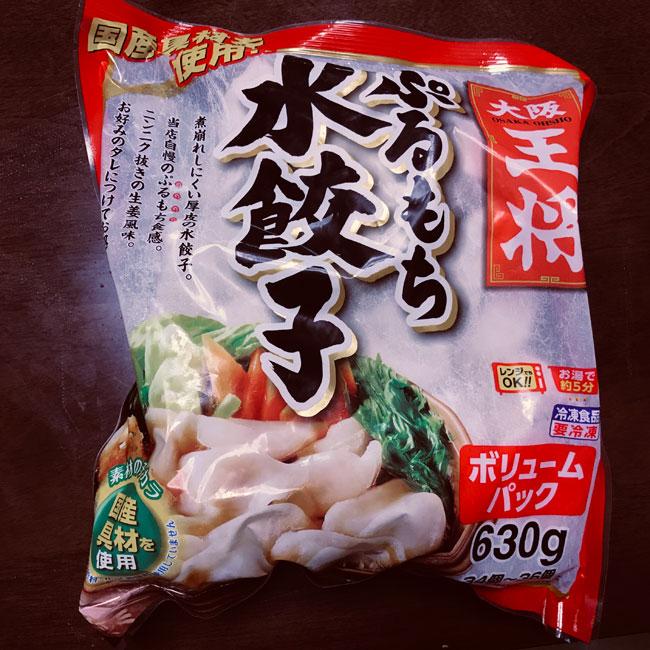 大阪王将のぷるもち水餃子
