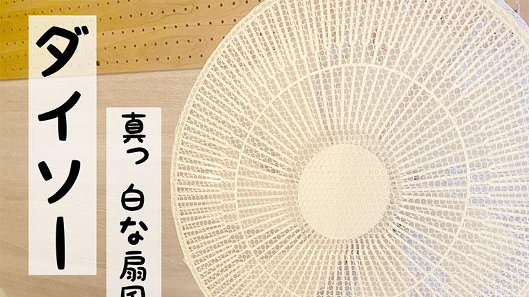 ダイソー扇風機カバー