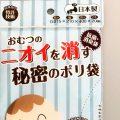 おむつのニオイを消す秘密のポリ袋がキャンドゥで発売開始されました(*´∀`*)