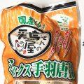 【大人気】業務スーパーのミックス唐揚げ398円1Kg入り