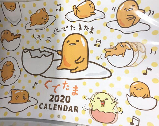 ぐでたまカレンダー