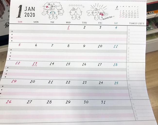 ヲタ活応援カレンダー