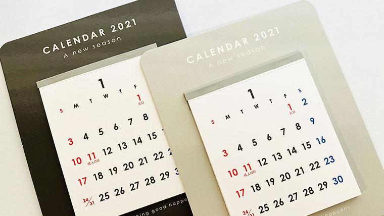 セリア 2021年カレンダー