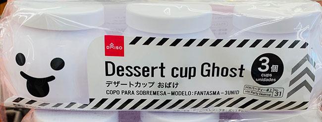 デザートカップ おばけ