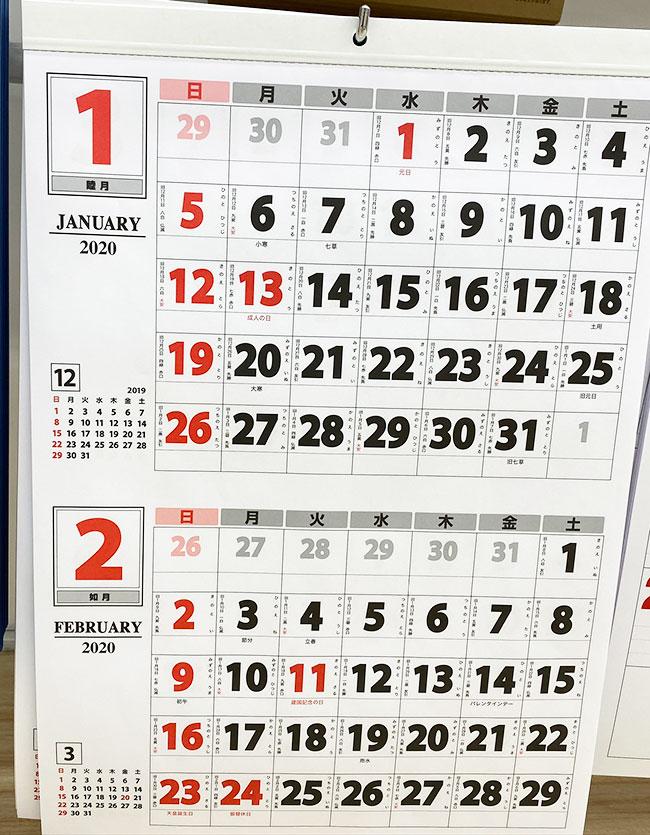 2ヶ月カレンダー (壁掛け)