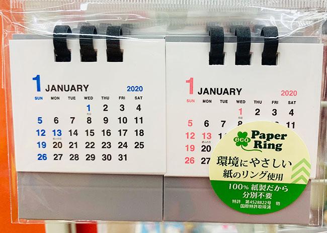 卓上カレンダー(シンプル)