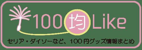 100均Like