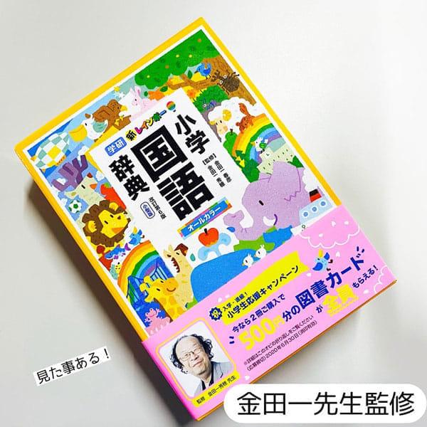 新レインボー国語辞典