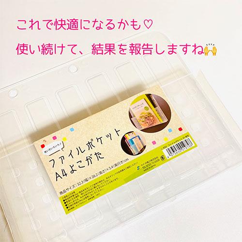 ファイルポケットA4 よこがた(キャンドゥ)