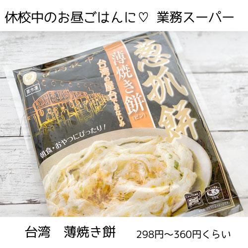 【業務スーパー】台湾薄焼き餅