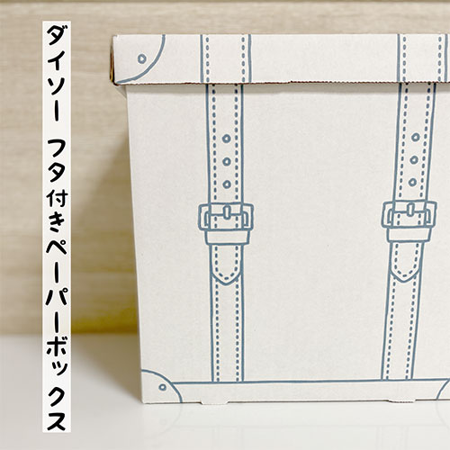 フタ付きペーパーボックス
