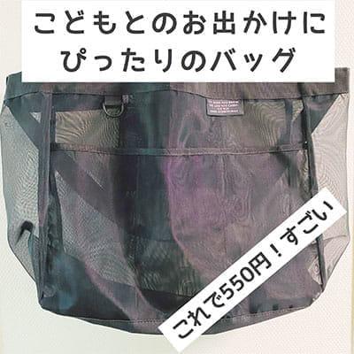 スリーコインズ メッシュバッグ