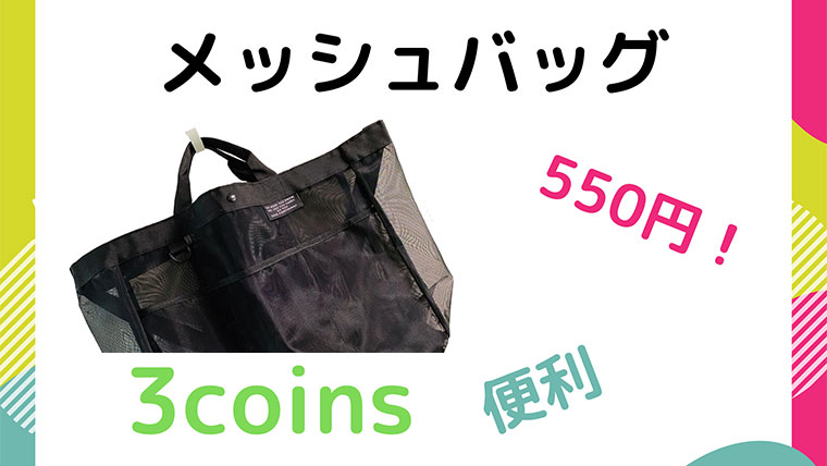 3コインズ 大容量メッシュバッグ