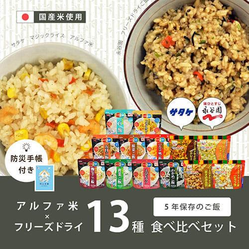 永谷園 フリーズドライご飯 & マジックライス 計13種 食べ比べセット