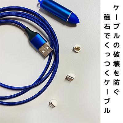 マグネット式充電ケーブル