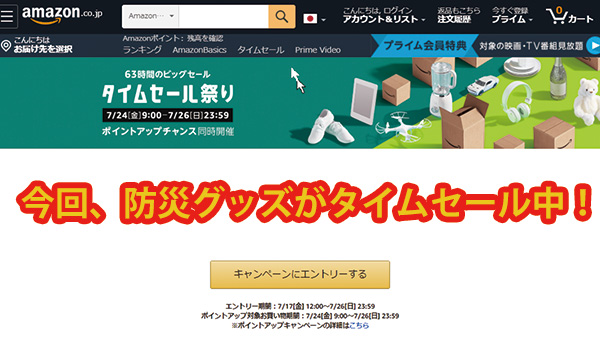 2020 07 24 Amazonタイムセール 防災グッズ