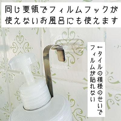 セリア フィルム・吸盤用透明補助シート