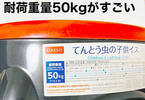 ダイソー耐荷重50kg!「てんとう虫の子供イス」