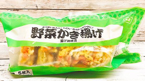 冷凍野菜かき揚げ