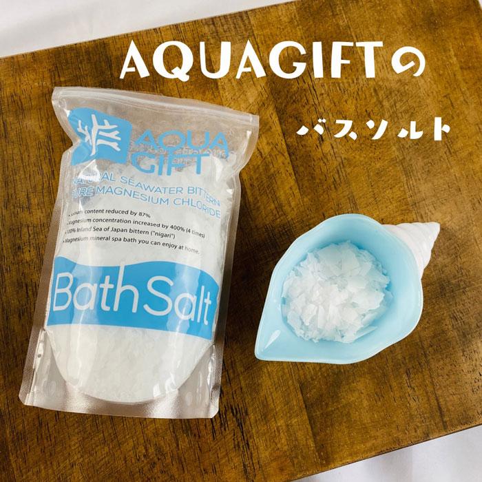 乳児もOK♪家族皆で使えるバスソルト~AQUAGIFT(アクアギフト)